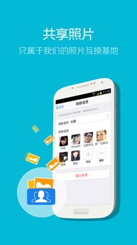 手机QQ2013版截图2