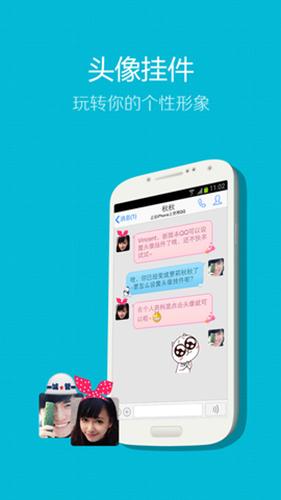 手机QQ2013版截图4