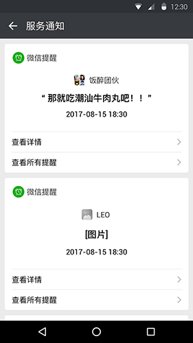 微信手機版2017截圖5