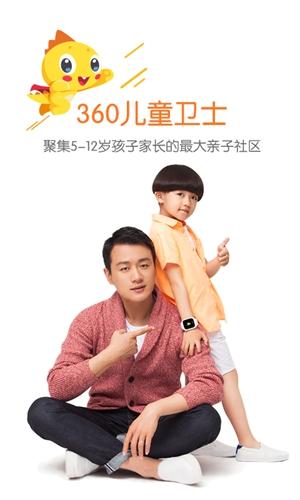 360儿童卫士app截图1