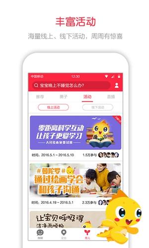 360儿童卫士app截图4