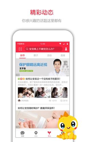 360儿童卫士app截图3