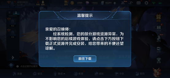 王者荣耀部分安卓用户强制更新