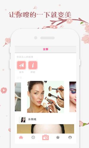 脸部优化2安卓版截图3
