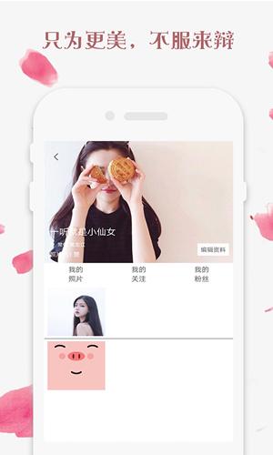 脸部优化2安卓版截图2