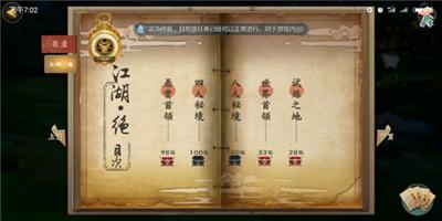 劍網3:指尖江湖7