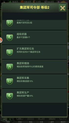 兵人大战集团军司令部4