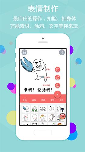 魔性表情app截圖4