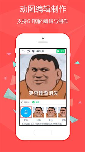 魔性表情app截圖3