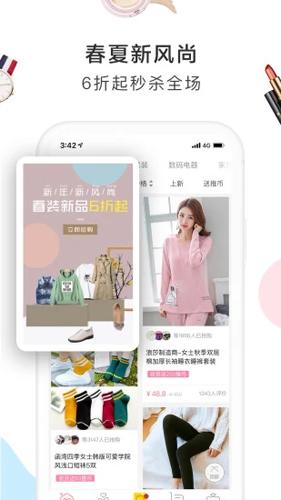 萌推app截圖3