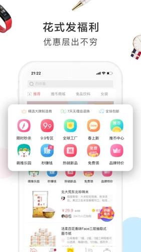 萌推app截圖2