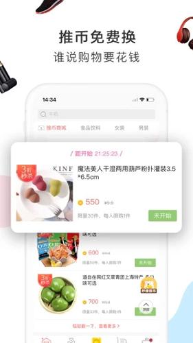 萌推app截圖4