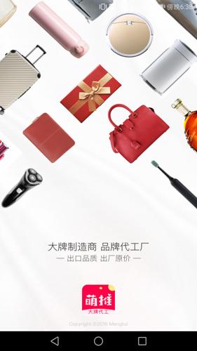 萌推app2