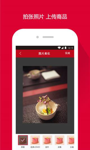 微店app2
