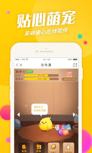 对面app截图5