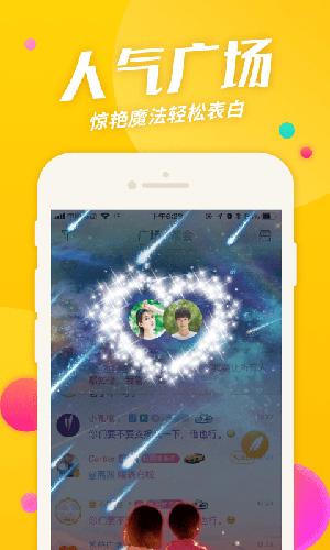对面app截图1