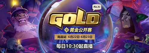 爐石傳說黃金公開賽南昌站