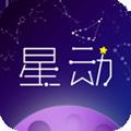 星動奇緣app