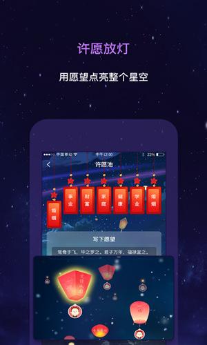 星動奇緣app截圖5