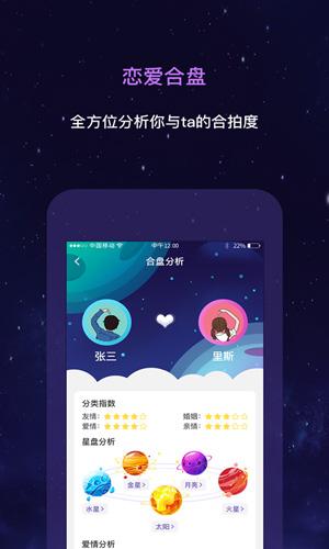 星動奇緣app截圖4