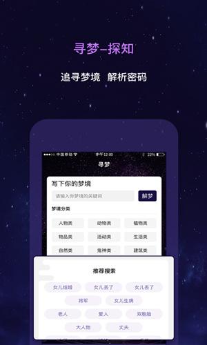 星動奇緣app截圖3