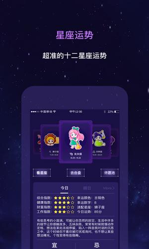 星動奇緣app截圖1