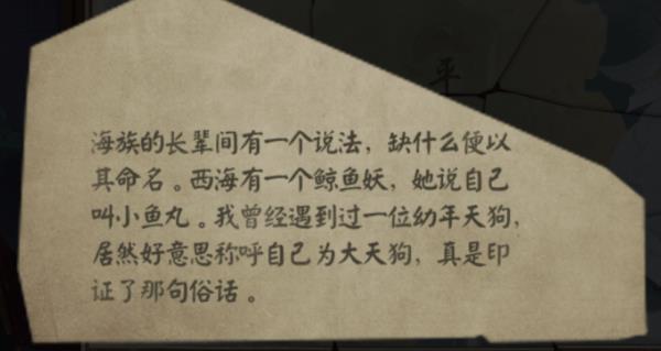 阴阳师蟹姬2