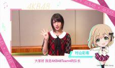 真钱牛牛娱乐游戏《AKB48樱桃湾之夏》网上真钱牛牛村山彩希采访特辑