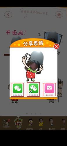 表情工廠app圖片2