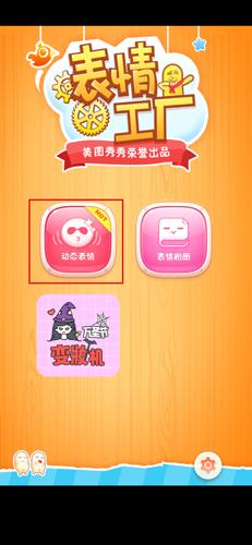 表情工廠app圖片4