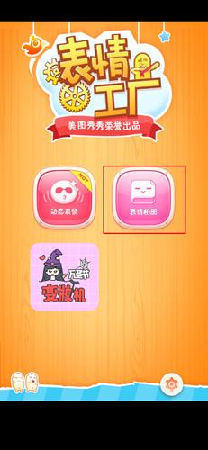 表情工廠app圖片