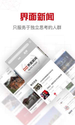 界面新聞app截圖1