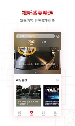界面新聞app截圖3