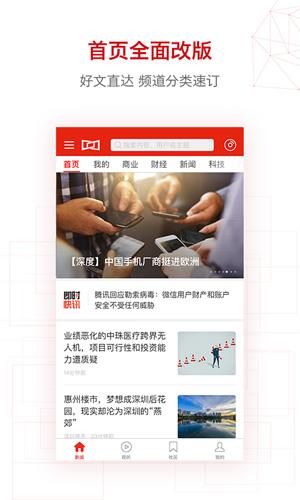 界面新聞app截圖2