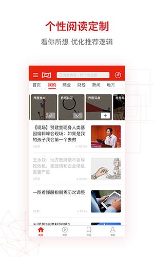 界面新聞app截圖4