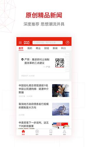 界面新聞app截圖5
