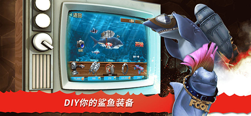 饥饿鲨:进化截图3