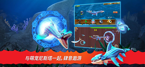 饥饿鲨:进化截图2