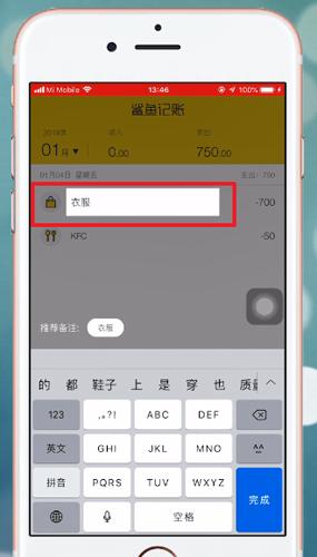 鲨鱼记账app1