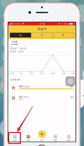 鲨鱼记账app2