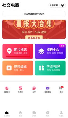 天天向商app圖片1
