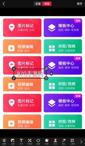 天天向商app圖片3