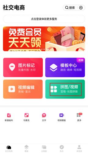 天天向商app圖片5