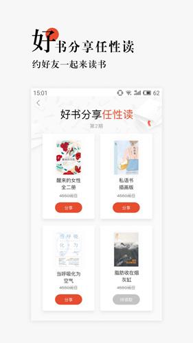 网易云阅读app截图2