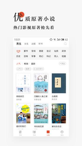 网易云阅读app截图4