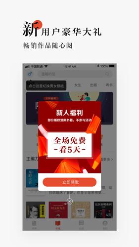 网易云阅读app截图3