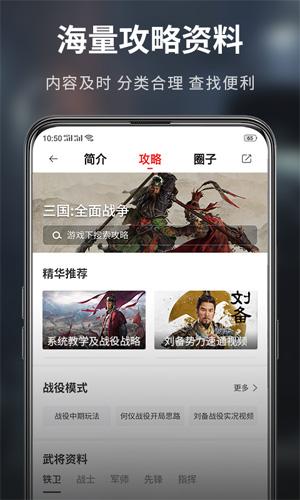 游民星空app截圖4