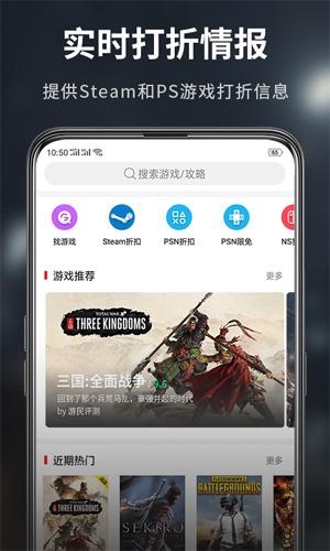 游民星空app截圖3