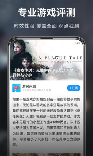 游民星空app截圖1