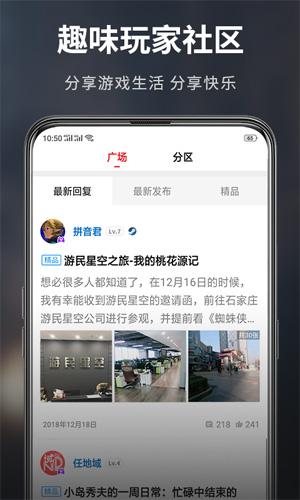 游民星空app截圖2